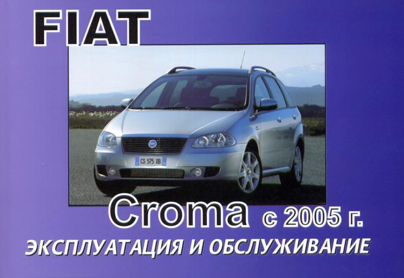 автомобилей Фиат Крома