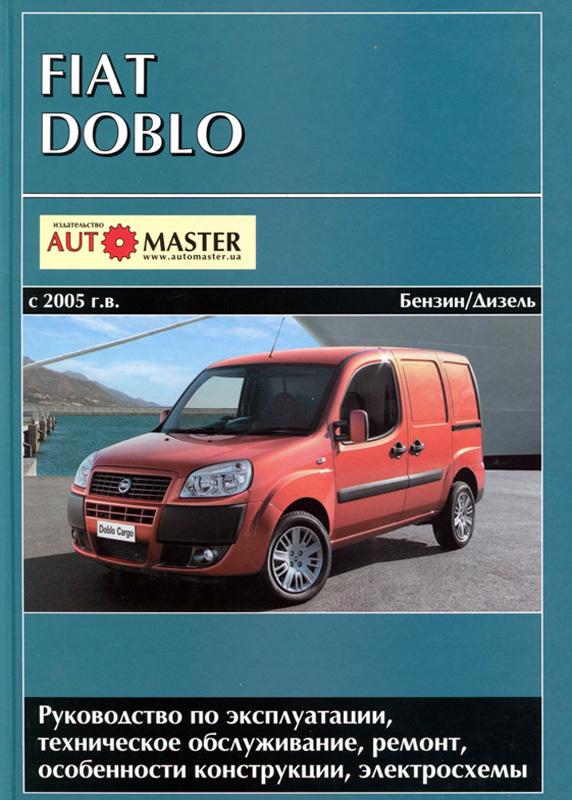 FIAT DOBLO с 2005 бензин