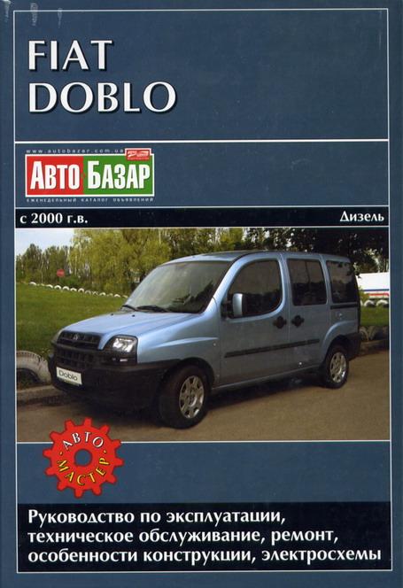 автомобилей Фиат Добло