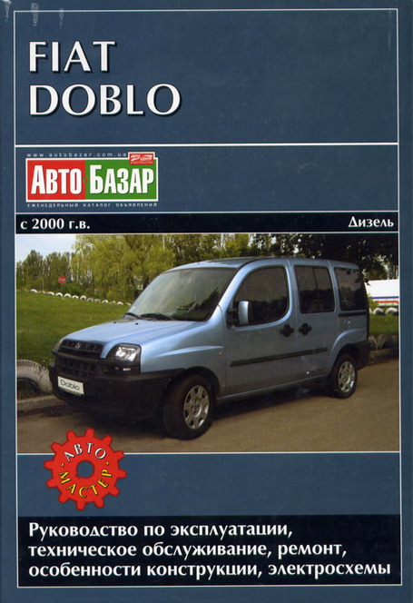 FIAT DOBLO с 2000 дизель