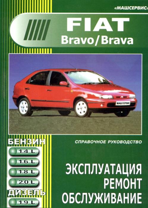 автомобилей Фиат Браво